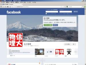 信大物理facebookページ